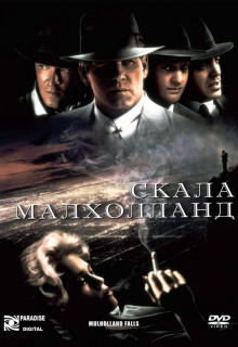 Смотреть фильм Скала Малхолланд