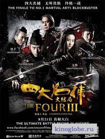 Смотреть фильм Четверо 3