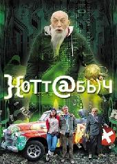 Смотреть фильм Хоттабыч