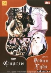 Смотреть фильм Стрелы Робин Гуда