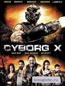 Смотреть фильм Киборг X