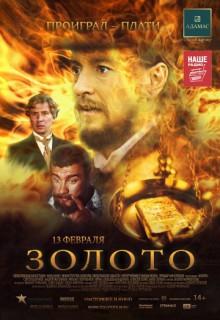 Смотреть фильм Золото