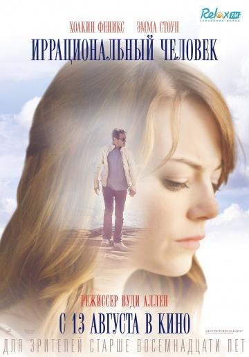 Смотреть фильм Иррациональный человек