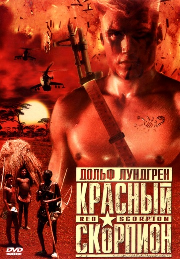 Смотреть фильм Красный скорпион