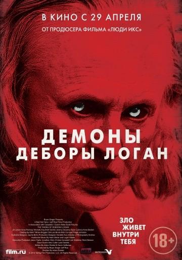 Смотреть фильм Демоны Деборы Логан