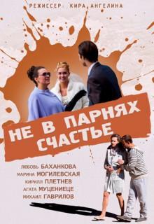Смотреть фильм Не в парнях счастье