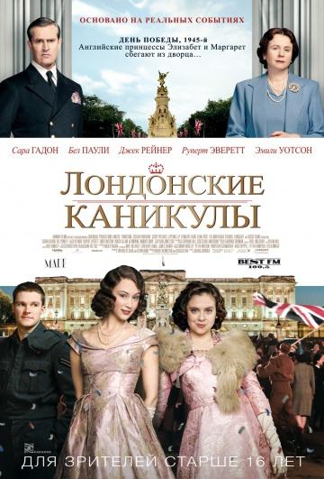Смотреть фильм Лондонские каникулы