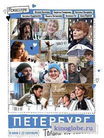 Смотреть фильм Петербург. Только по любви