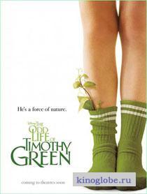 Смотреть фильм Странная жизнь Тимоти Грина