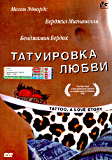 Смотреть фильм Татуировка любви