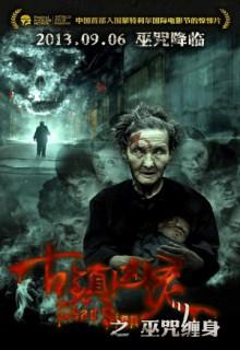 Смотреть фильм Знак смерти