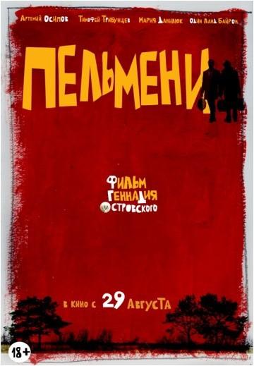 Смотреть фильм Пельмени