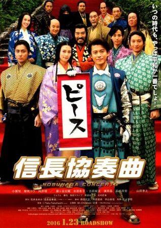 Смотреть фильм Концерт Нобунаги