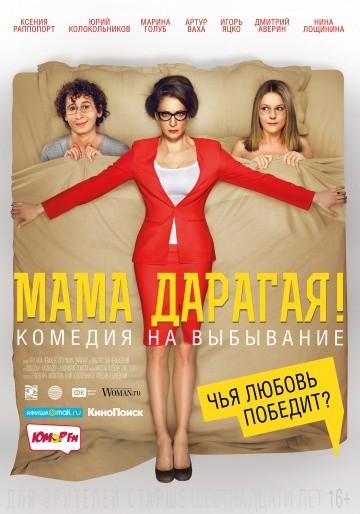 Смотреть фильм Мама дарагая!