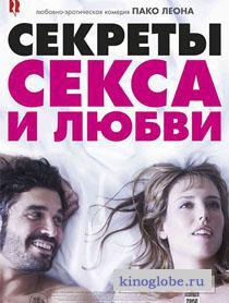 Смотреть фильм Секреты секса и любви