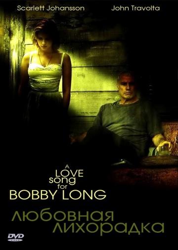 Смотреть фильм Любовная лихорадка