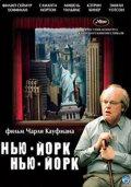 Смотреть фильм Нью-Йорк, Нью-Йорк