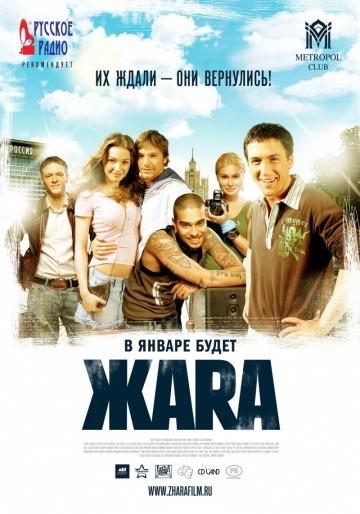 Смотреть фильм ЖАRА