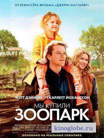 Смотреть фильм Мы купили зоопарк