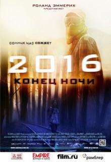 Смотреть фильм 2016: Конец ночи