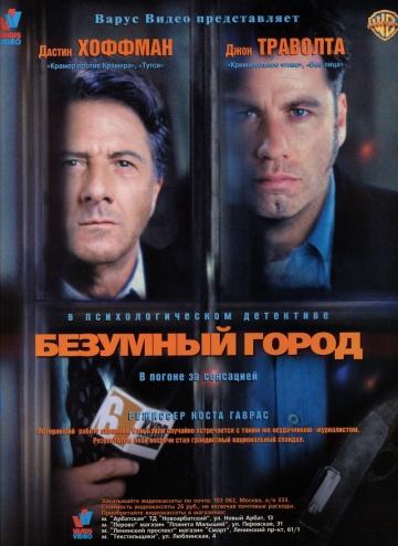 Смотреть фильм Безумный город
