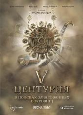 Смотреть фильм V Центурия. В поисках зачарованных сокровищ