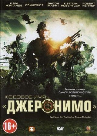 Смотреть фильм Кодовое имя «Джеронимо»