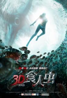 Смотреть фильм Жуки 3D