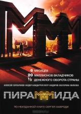 Смотреть фильм ПираМММида