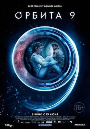Смотреть фильм Орбита 9