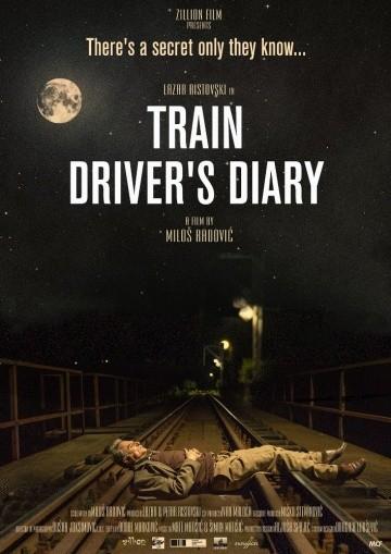 Дневник машиниста