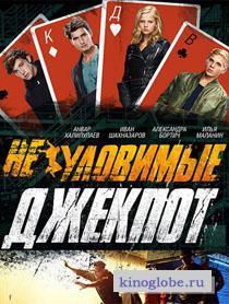Смотреть фильм Неуловимые 2. Джек-пот
