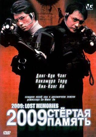 Смотреть фильм 2009: стёртая память