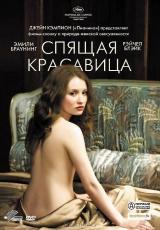 Смотреть фильм Спящая красавица