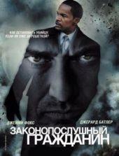 Смотреть фильм Законопослушный гражданин
