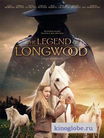 Легенда Лонгвуда