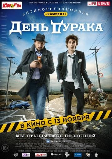Смотреть фильм День дурака