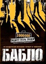 Смотреть фильм Бабло
