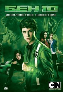 Смотреть фильм Бен 10: Инопланетное нашествие