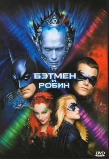 Смотреть фильм Бэтмен и Робин