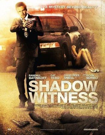Незримые свидетели
