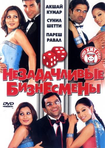 Смотреть фильм Незадачливые бизнесмены