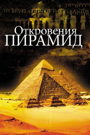 Смотреть фильм Откровения пирамид
