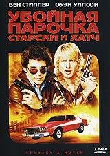 Смотреть фильм Убойная парочка: Старски и Хатч