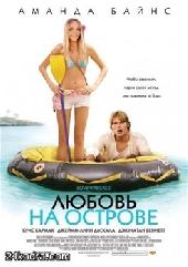 Смотреть фильм Любовь на острове