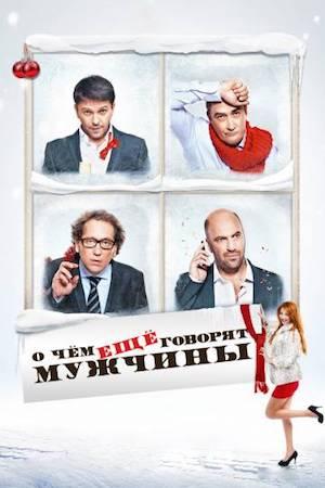 Смотреть фильм О чём ещё говорят мужчины 2