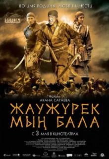 Смотреть фильм Войско Мын Бала