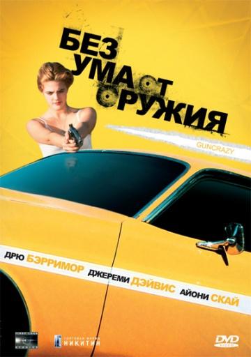 Смотреть фильм Без ума от оружия