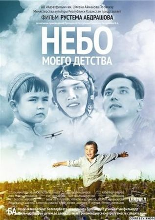 Смотреть фильм Небо моего детства