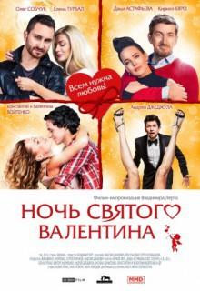 Смотреть фильм Ночь святого Валентина